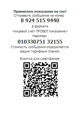 Штрих-код для отправки показаний