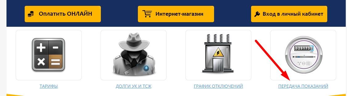 Сервис передачи показаний на сайте