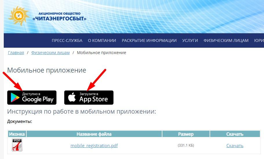 Скачайте мобильное приложение