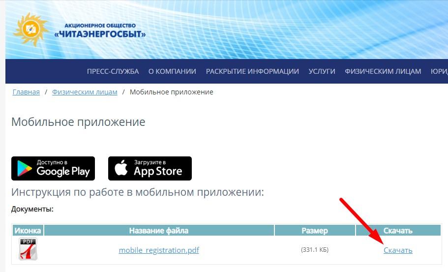 Скачать инструкцию по установке мобильного приложения