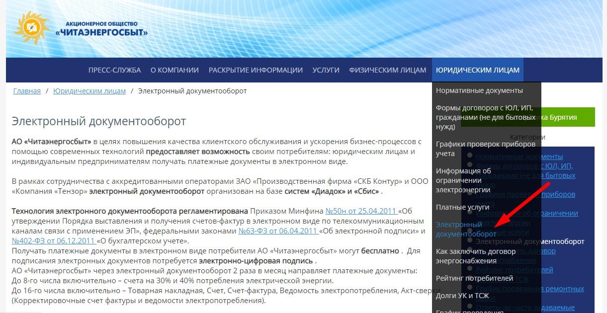 Электронный документооборот для юрлиц