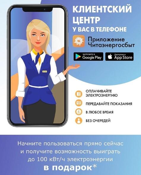 Мобильное приложение Читаэнергосбыт