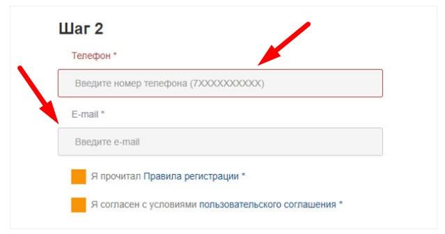 Укажите контактные сведения